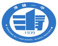 贵州省清镇市第一中学
