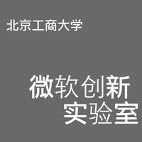 北京工商大学微软创新实验室