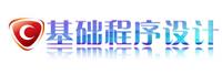 广西电大基础程序设计